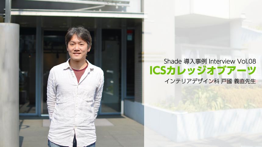 Vol.08 ICSカレッジオブアーツ