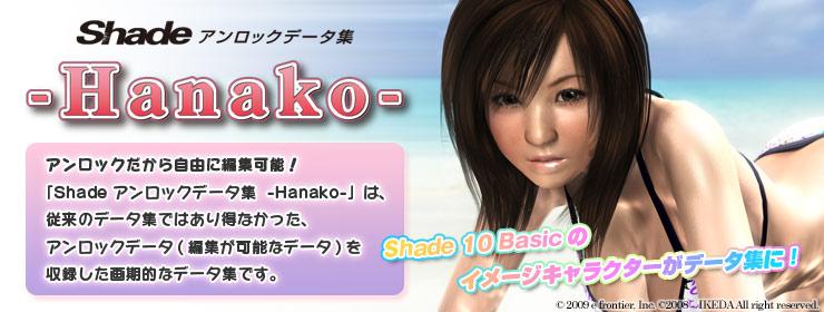 Shade アンロックデータ集 -Hanako-
